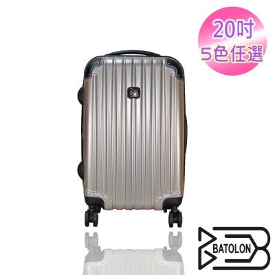 BATOLON寶龍 20吋 時尚網眼格TSA鎖輕硬殼行李箱
