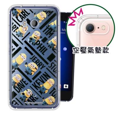 正版Minions小小兵 HTC U11 5.5吋 空壓安全手機殼(黑字)