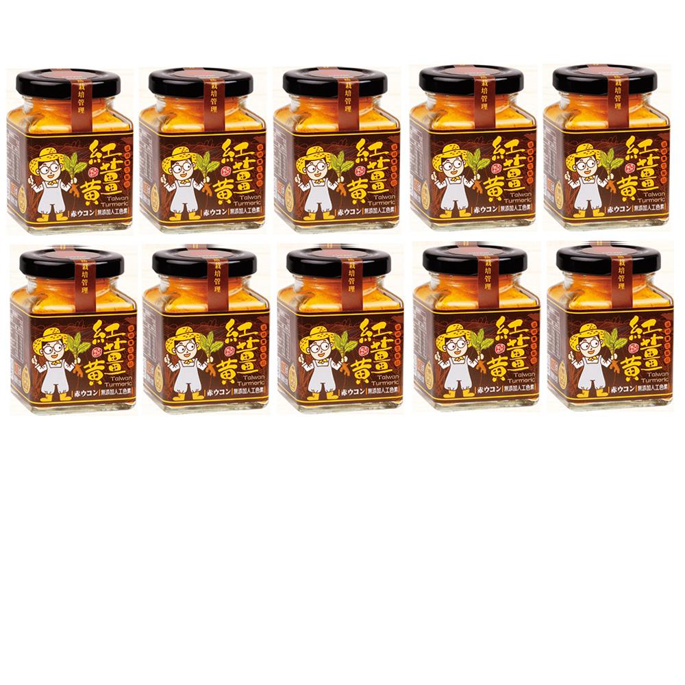 豐滿生技 台灣紅薑黃-薑小瓶10入組(50g/瓶)