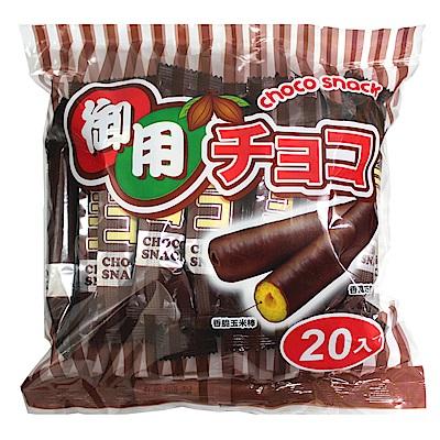 御用 巧克力玉米棒(220g)