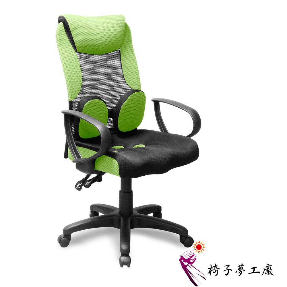 椅子夢工廠 曙光三D炫彩413款辦公椅/電腦椅(四色任選)