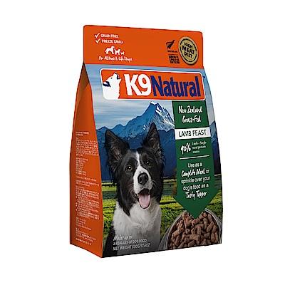 紐西蘭K9 Natural 生食餐(乾燥) 羊肉500g