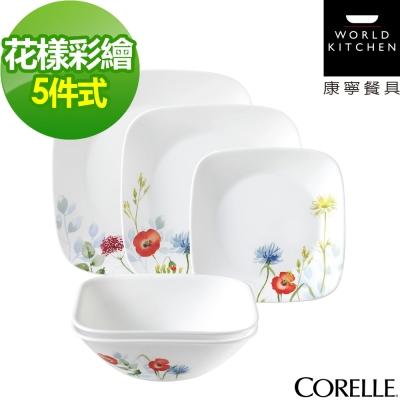 CORELLE康寧 花漾彩繪5件式方形餐盤組(504)