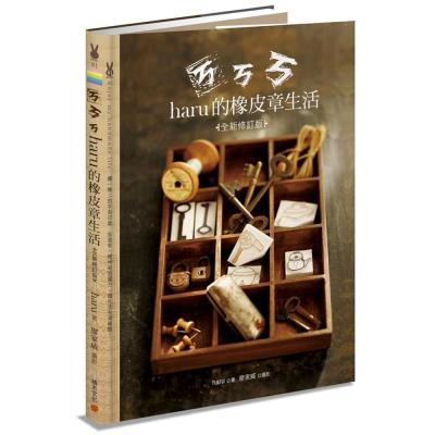 ㄎㄎㄎ‧haru的橡皮章生活(全新修訂版)