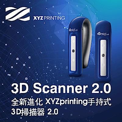XYZ Printing 手持式3D掃描器 2.0
