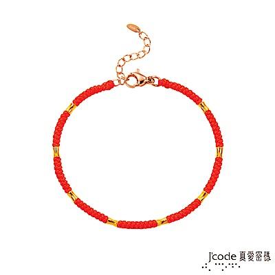 J'code真愛密碼金飾 節節高升黃金/紅色編繩手鍊-小