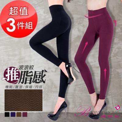 褲襪-3件組-240D波紋保暖塑型九分褲BeautyFocus