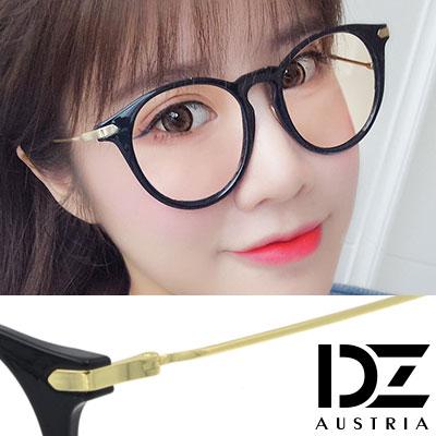 【2件59折】DZ 矢飾線弧腳 平光眼鏡(亮黑框金腳)