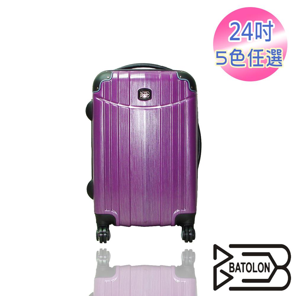 義大利BATOLON 24吋 時尚髮絲紋TSA鎖加大PC硬殼箱/行李箱 (3色任選)