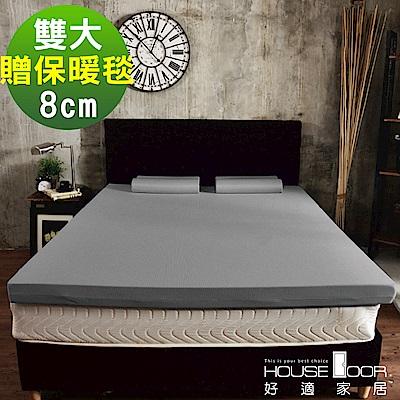 HouseDoor 日本大和防蹣抗菌表布 8cm平面記憶床墊保暖組-雙大6尺