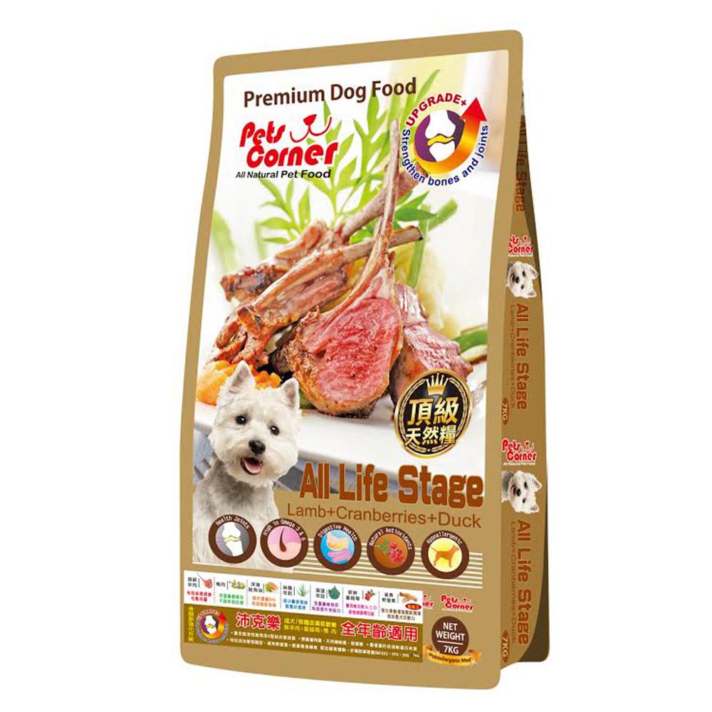 沛克樂 Pets Corner 頂級天然糧羊肉 保護皮膚低敏餐7kg(大顆粒)