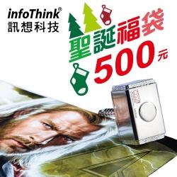 InfoThink 500元超值聖誕福袋