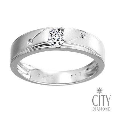 City Diamond引雅『我的現在 和你的未來』10分求婚鑽戒(男戒)
