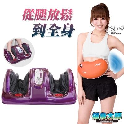 健身大師 – 超放鬆腿部按摩超值組-紫蘿蘭