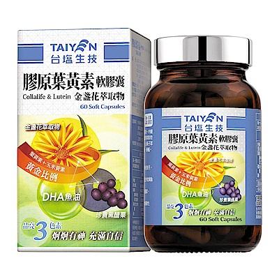 台鹽生技 膠原葉黃素軟膠囊 金盞花萃取物(60顆/瓶)