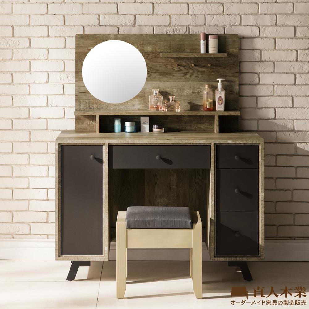 日本直人木業-ANTE原木風格106CM化妝桌椅組(106x45x130cm)