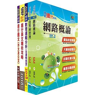 華南銀行(資安管理人員)套書(不含作業系統管理、資訊安全管理)(贈題庫網帳號、雲端課程)