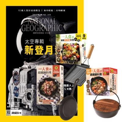 國家地理雜誌 (1年12期) 贈 一個人的廚房 (全3書/3只鑄鐵鍋)