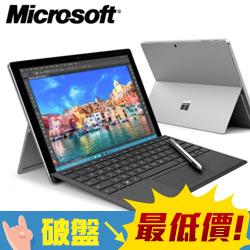 微軟Surface Pro 4 贈SP4鍵盤