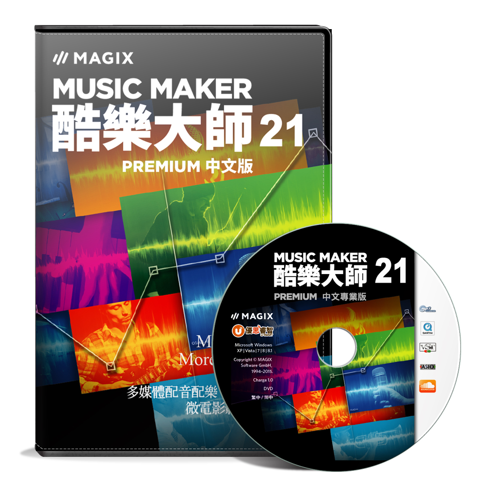 MAGIX MusicMaker酷樂大師21中文盒裝版(編曲設計 配樂設計 音效聲音後製)