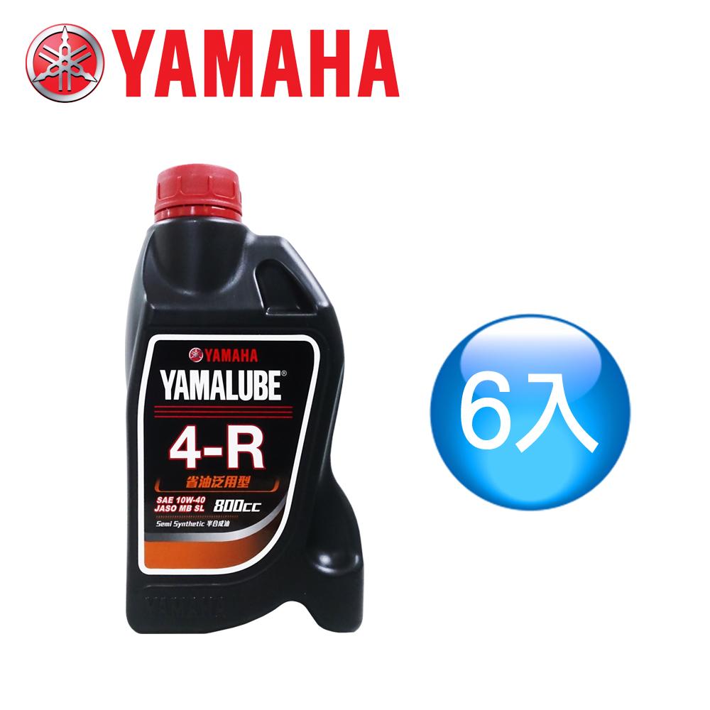【山葉YAMAHA原廠油】YAMALUBE 4-R省油泛用型800cc(6罐)