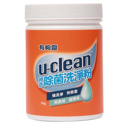 u-clean神奇除菌洗淨粉(1000g)