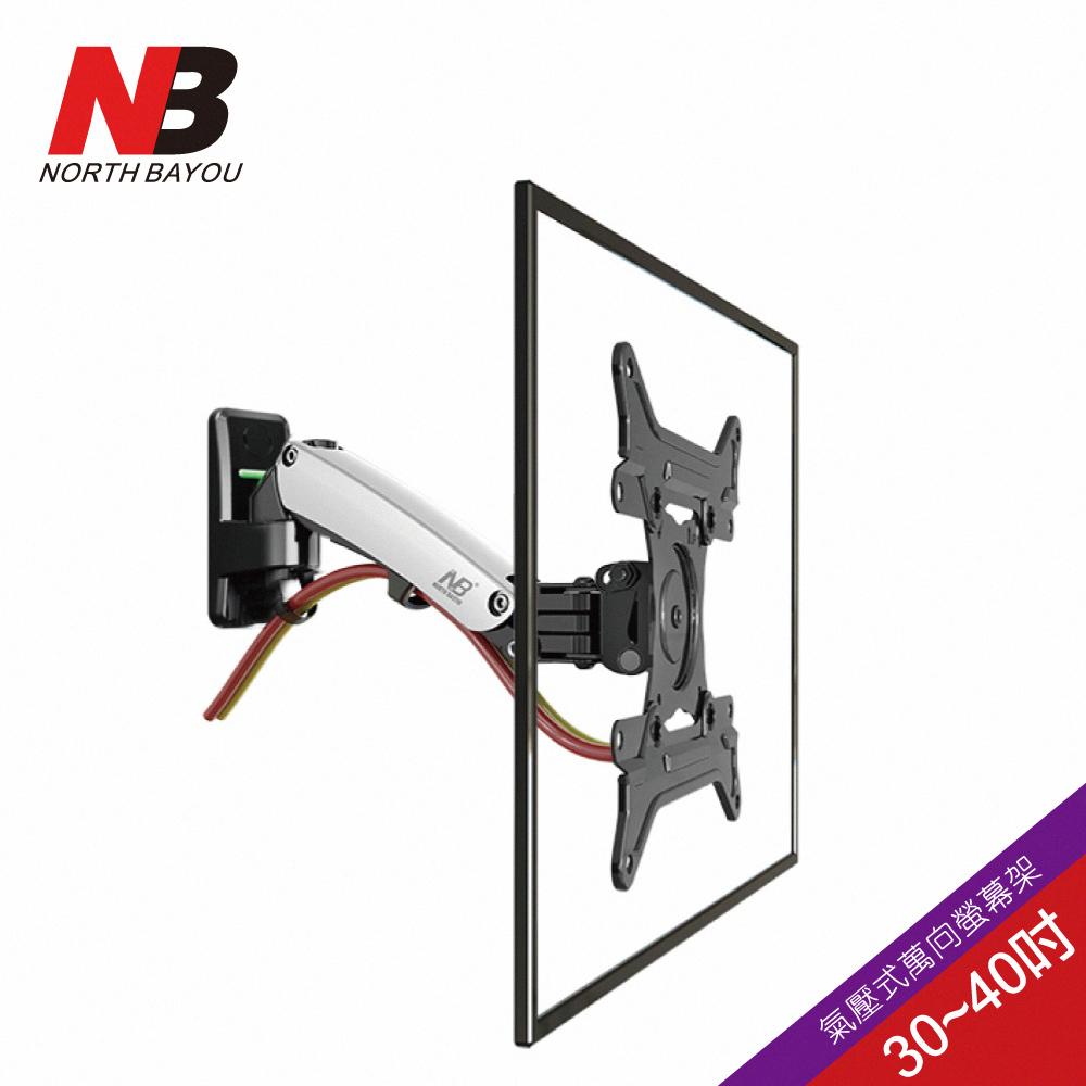NB 30-40吋氣壓式液晶螢幕壁掛架/F200