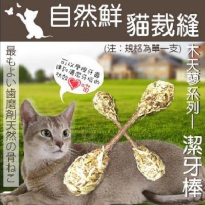 自然鮮-木天蓼系列潔牙棒造型貓玩具 NF-014