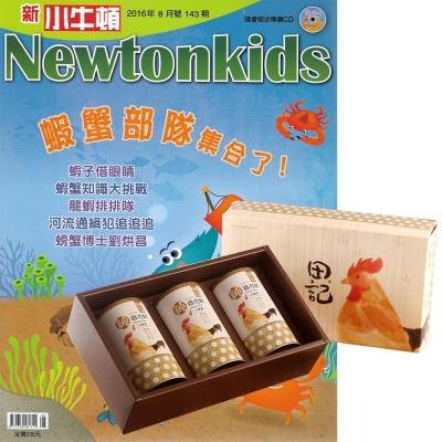 新小牛頓 (1年12期) 贈 田記純雞肉酥禮盒 (200g/3罐入)