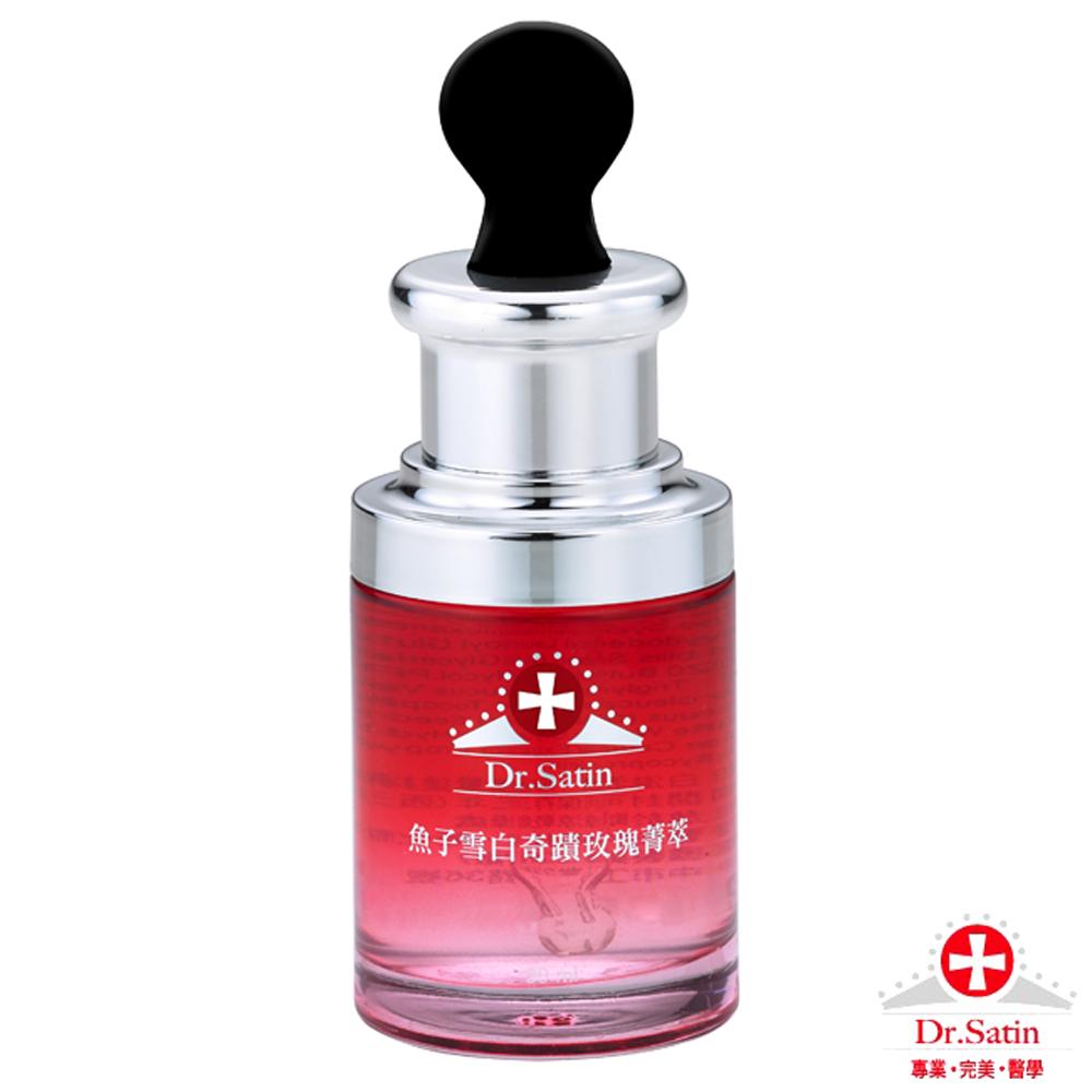 Dr Satin魚子雪白奇蹟玫瑰菁萃 30ml(8H急速配)