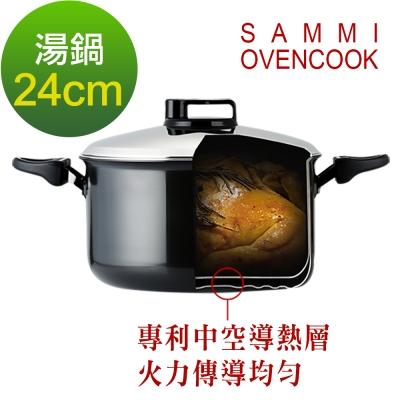 韓國SammiOvencook氣熱湯鍋 24cm