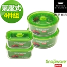 Snapware康寧密扣 Eco One Touch氣壓式玻璃保鮮盒4件組(402)