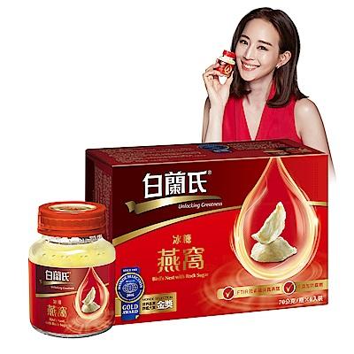白蘭氏 冰糖燕窩(70g/瓶 x 6入)