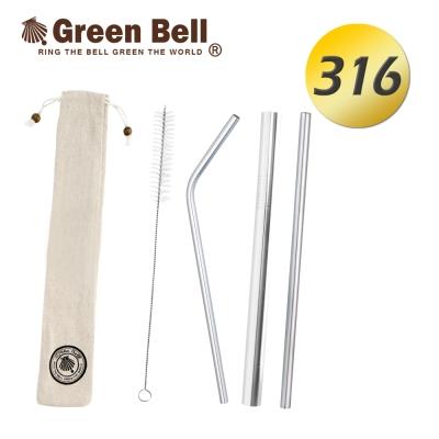 GREEN BELL綠貝 316不鏽鋼環保吸管 四入組