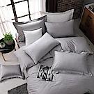 OLIVIA   素色緹花條紋 淺灰  雙人全鋪棉床包冬夏兩用被套四件組