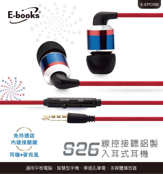 ★E-books S26 線控接聽鋁製入耳式耳機