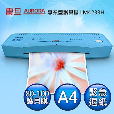 AURORA震旦 A4護貝機(LM4233H)