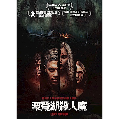 波登湖殺人魔 DVD