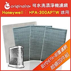 Honeywell:HAP-300APTW 4入組空氣清淨機濾網OriginalLife