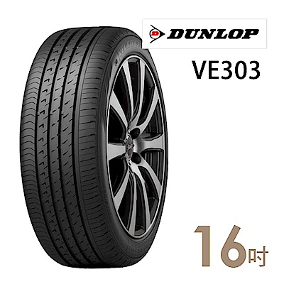 【登祿普】VE303- 205/55/16吋輪胎  (適用於Altis等車型)