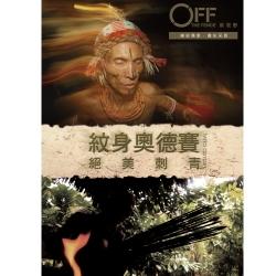 紋身奧德賽:絕美刺青 DVD