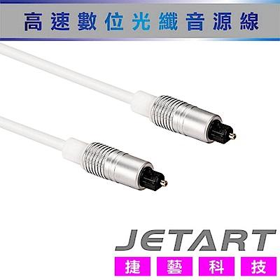 【JETART 捷藝科技】數位光纖音源線  2 米 CBA 120