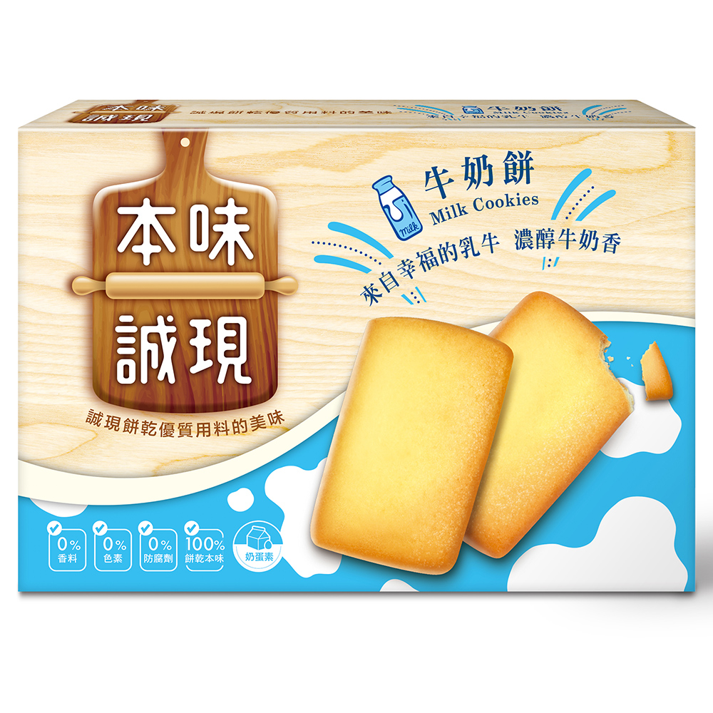 本味誠現 牛奶餅(60g)