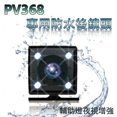 PV-368/DV-311專用後防水鏡頭-急速配