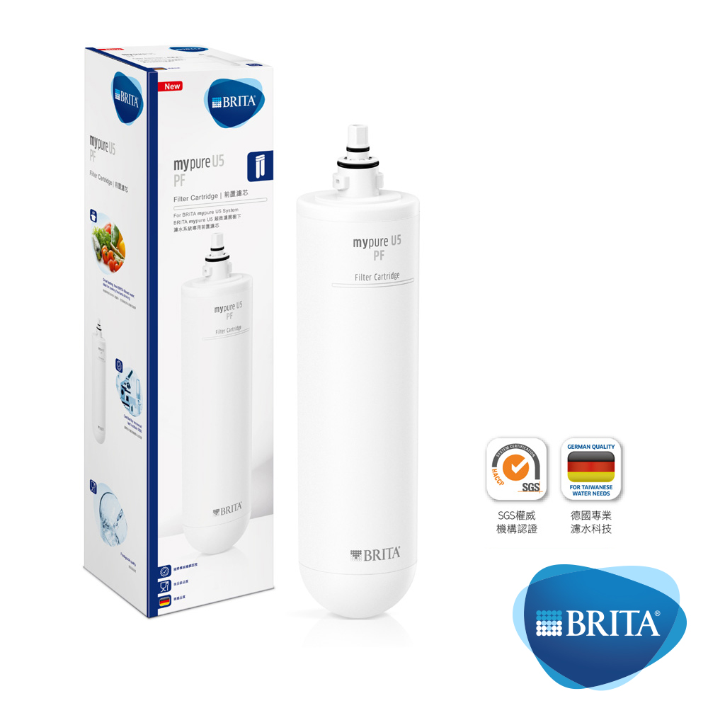 德國BRITA mypure U5 超微濾菌櫥下濾水系統專用前置濾芯