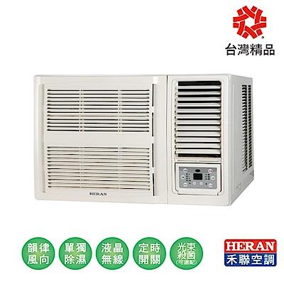 HERAN 禾聯 7-9坪 R32一級變頻窗型冷氣HW-GL41C