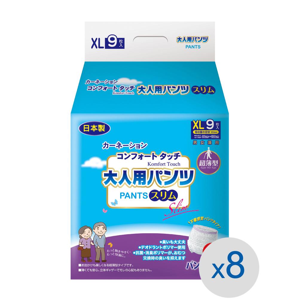 康乃馨 健護 成人照護褲超薄型 XL號 9片x8包/箱