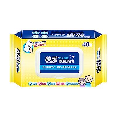 快護成人護理潔膚濕巾40抽-36包/箱