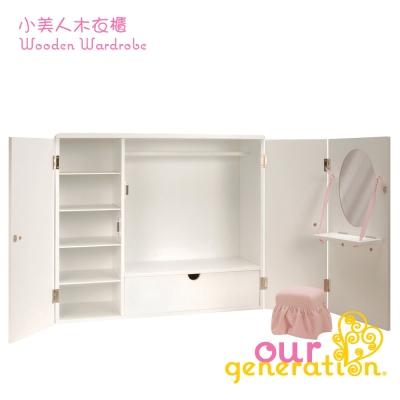 Our generation 小美人木衣櫃