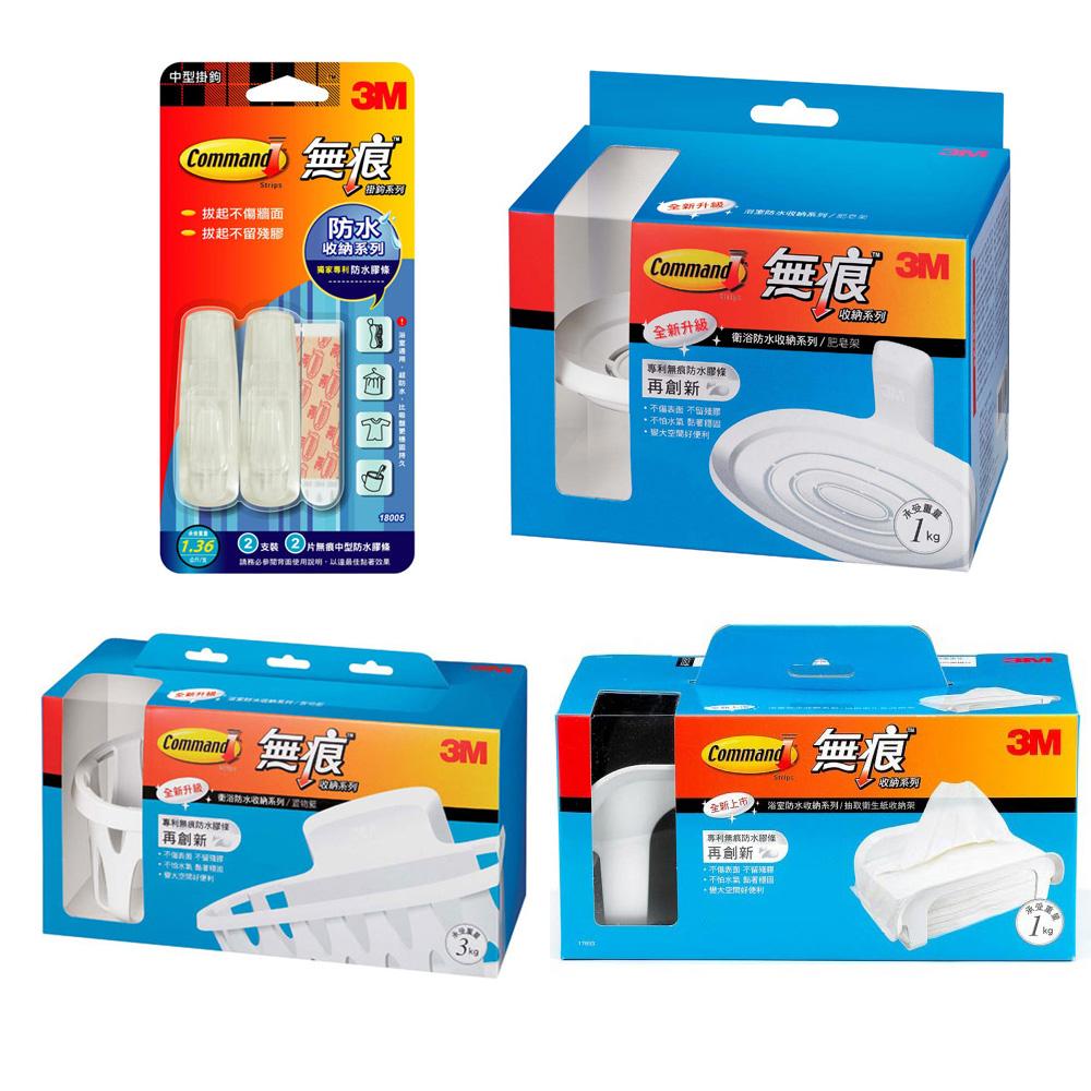 3M防水收納超值組-防水掛鉤+衛生紙收納架+肥皂架+中型置物籃